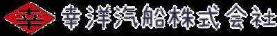幸洋汽船株式会社|愛媛県今治市の海運会社